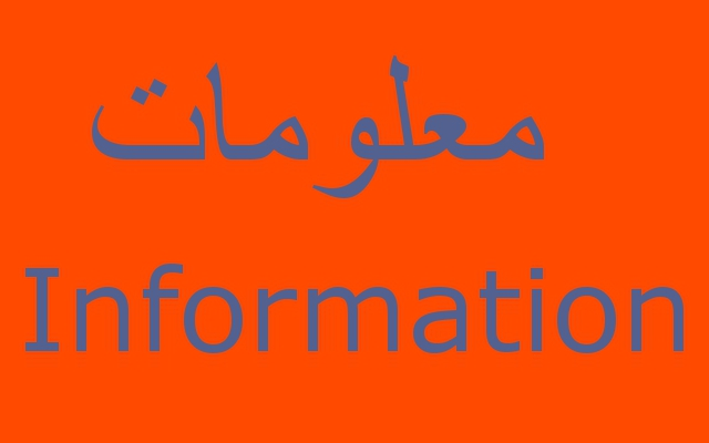The Word 'information' in Latin script and in Arabic language and script. Picture: N. Cohen